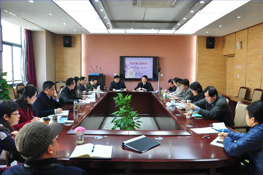 杭州市萧山区校长结束为期两周的跟岗学习