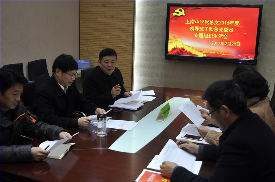 上南总支及领导班子成员召开专题民主生活会