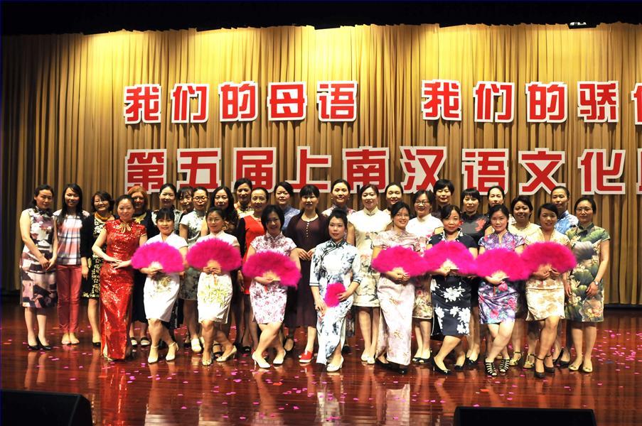 第五届汉语文化周开幕式圆满举行